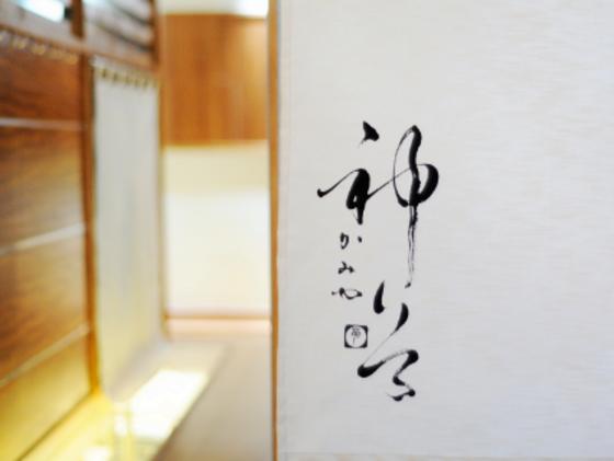 """日本料理店""""神谷""""を移転し、美味しくて寛げる、大人の遊び場に。"""
