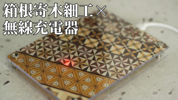 【伝統工芸】箱根寄木細工×無線充電器