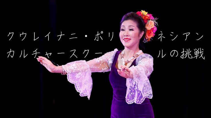 """ハワイ文化に魅了されて。第15回""""アロハの心""""開催にご協力を!"""