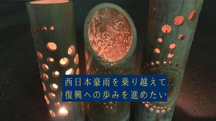 """被災地に灯をともしていきたい。真備町で""""復幸祭""""を開催。"""