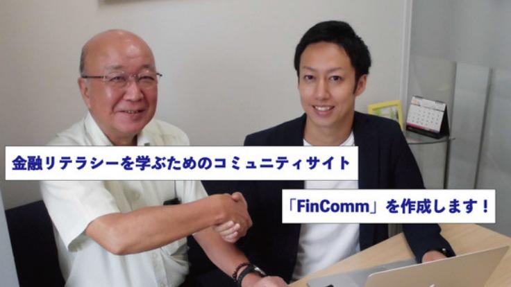 32才の若武者と68才メガバンクOBが日本の金融教育に物申す!