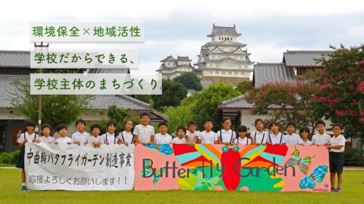 4百年前の景色を再現。姫路城前に、蝶が飛び交うガーデンを。