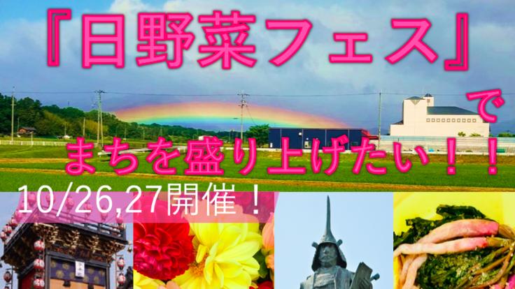 もっと日野町を盛り上げるため『日野菜フェス』を開催したい!!