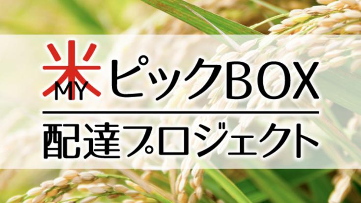 『お米配達プロジェクト』お米農家さんのコダワリを届けたい!