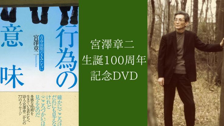 視覚聴覚障害者や不登校の子へ。DVDで宮澤章二の詩を届けたい。