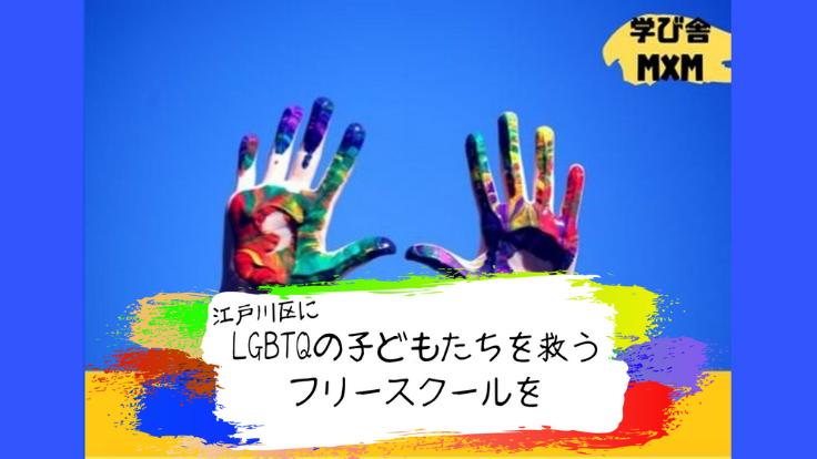 LGBTQが原因で不登校になった子どもたちに居場所を!