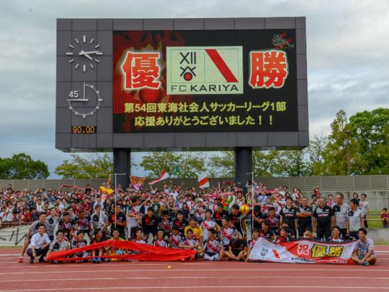FC刈谷のJリーグ参入に向けての挑戦②