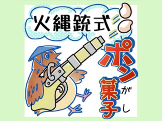 地元の歴史を商品化!「火縄銃式ポン菓子」