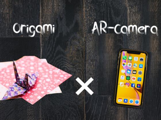 折った折り紙をカメラで読み取りメッセージを届けるアプリ開発