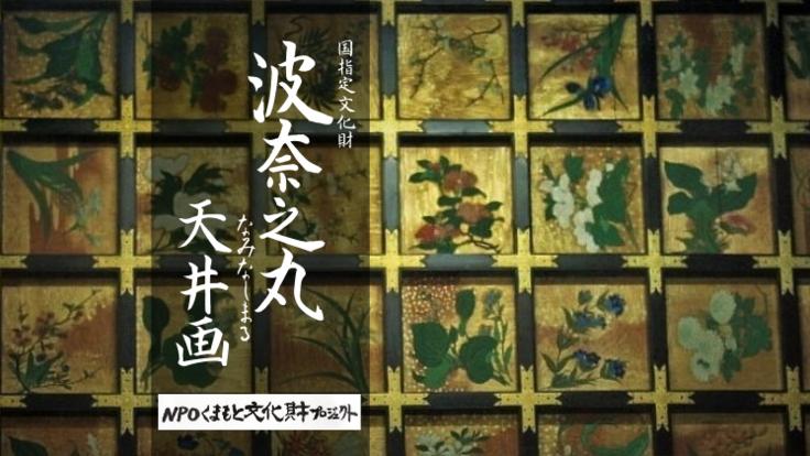 今こそ、天井画の完全復元に挑む ー熊本城復興に添える花ー