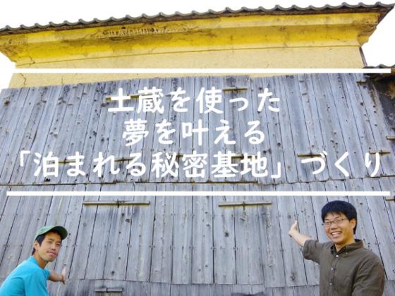 福井県・玉村屋を、夢を語り・叶える「泊まれる秘密基地」に!