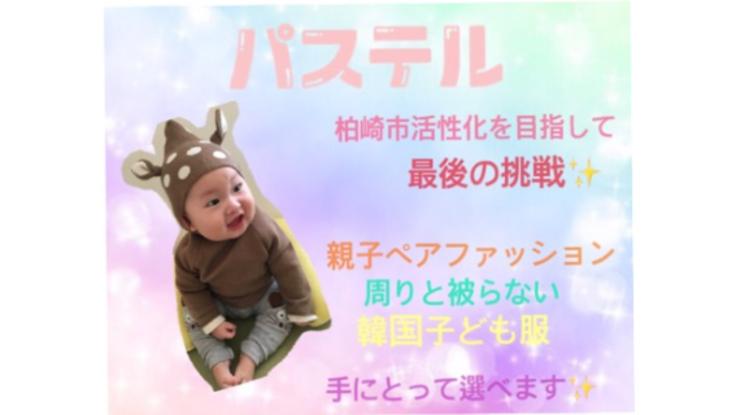 手にとって確認出来る韓国子ども服と親子ペアのファッション