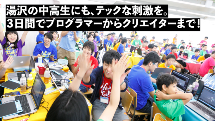 高校生起業家第二の挑戦!中高生に送るITキャンプを開催。