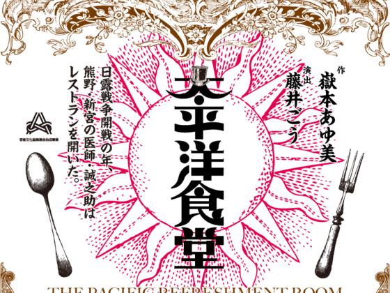 演劇「太平洋食堂」を新宮市で上演し若者に演劇と歴史体験を!