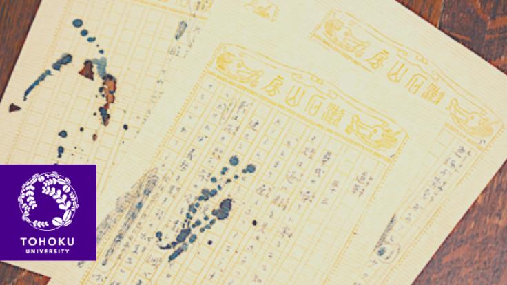 漱石の肉筆を後世へ!漱石文庫デジタルアーカイブプロジェクト