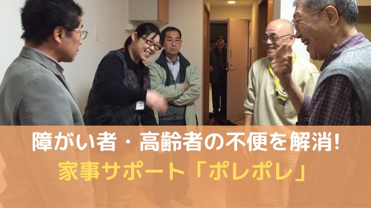 函館で体が不自由な方の生活を支えるためのサービスを始めたい!