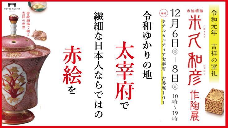 太宰府から日本の技と美を。赤絵細描で彩る作陶展を開催!