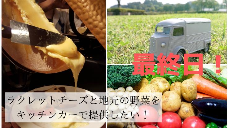 地元・人吉球磨で笑顔と活気を与えるキッチンカー を始めたい!