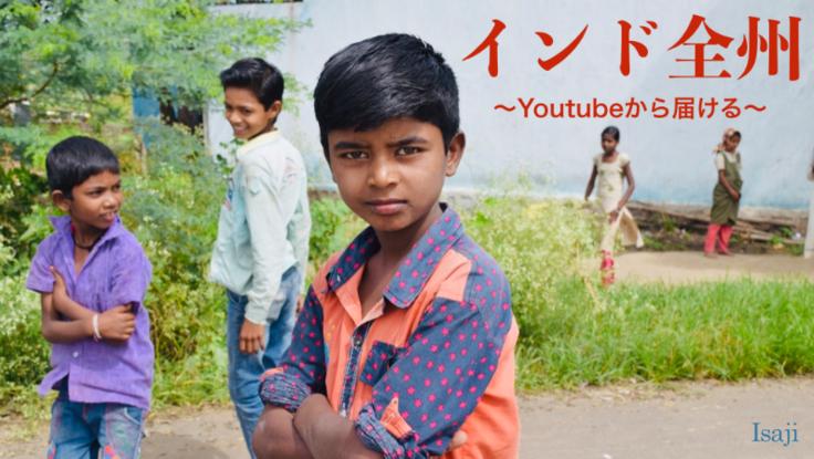 インド全州の実態をYoutubeから届けるプロジェクト