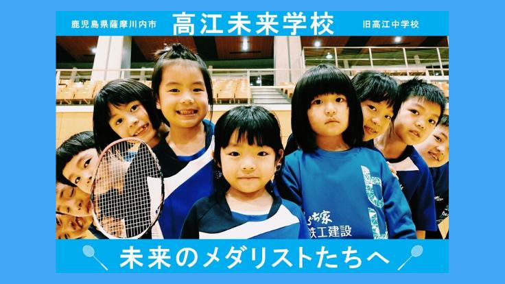 【廃校再生】薩摩川内市から未来の金メダリストを育む