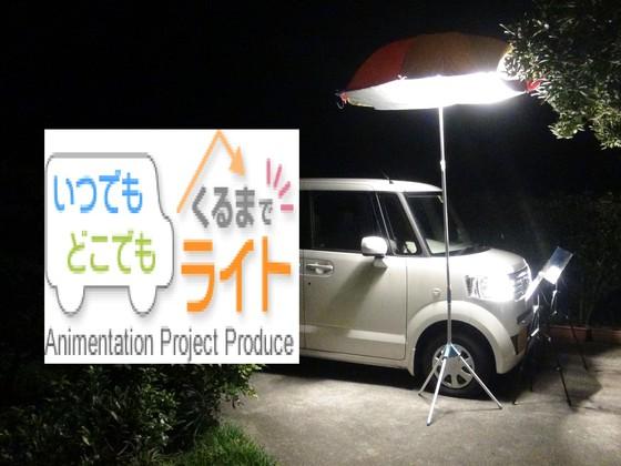 災害時「命を守る」車のヘッドライトを活用した照明装置を全国へ