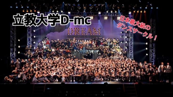 立教大学D-mcが日本最大の学生ダンス公演を作り上げる!