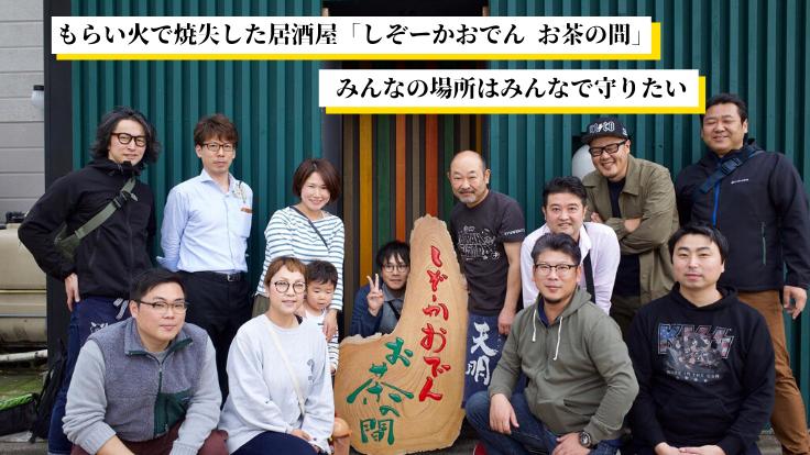 もらい火で焼失した福島の居酒屋『お茶の間』再建プロジェクト!