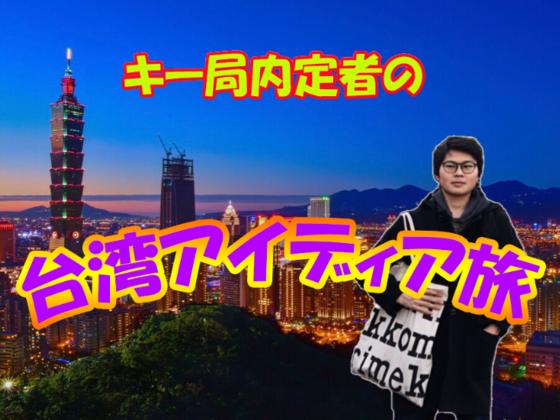 台湾アイディア旅