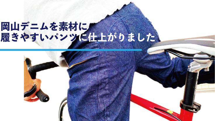 消防好きの縫い屋さんがつくった!カジュアルレスキューパンツ