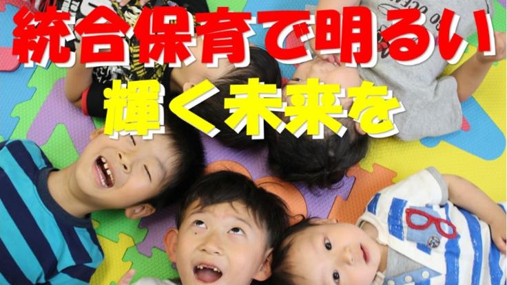 「統合保育で伸ばす、子ども達の可能性」