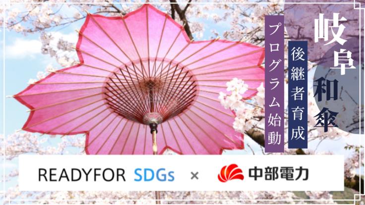 日本一の産地の使命。江戸から令和へ。和傘文化の後継者を繋げ!