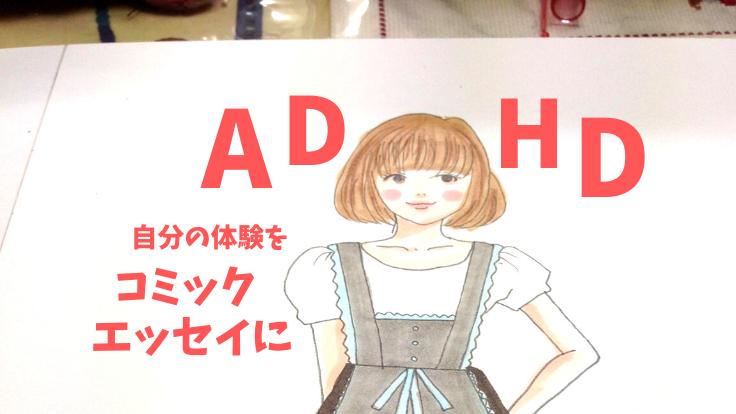 ADHDと共に生きる私が、コミックエッセイで生きづらさを伝えたい