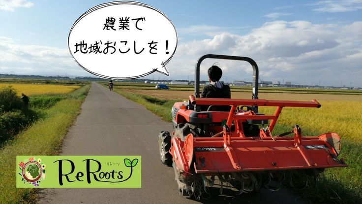 仙台市若林区、農業復興へ。新たな農業法人を立ち上げます。