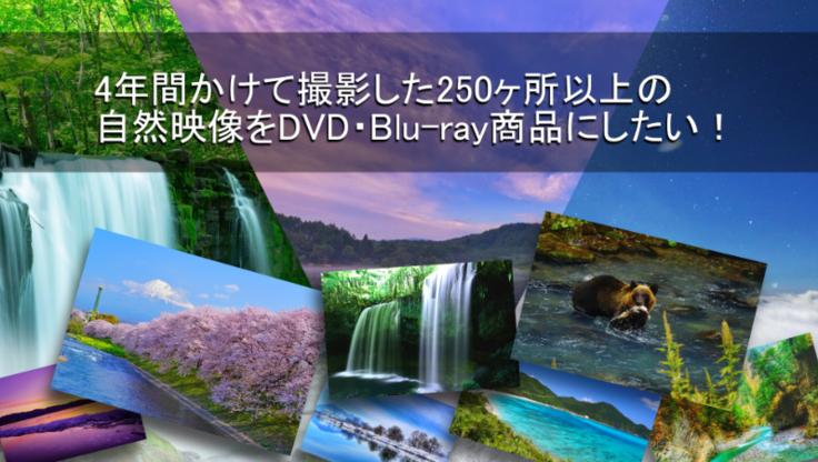 撮影期間4年、日本の自然映像を集めた映像を商品化したい!