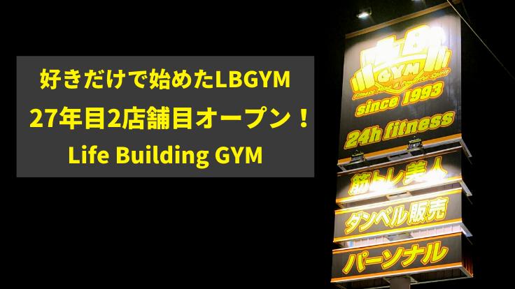 創業27年LBGYM、4半世紀を超え、夢の2店舗目出店!