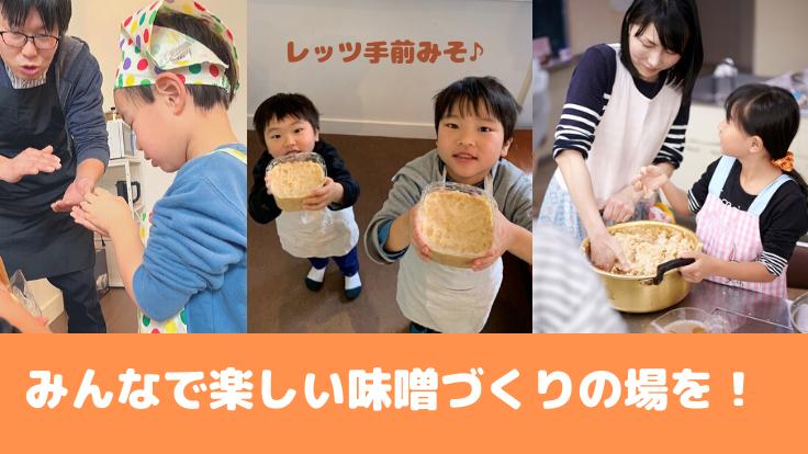 福井の子ども食堂で味噌づくり体験の場を!レッツ手前みそ♪