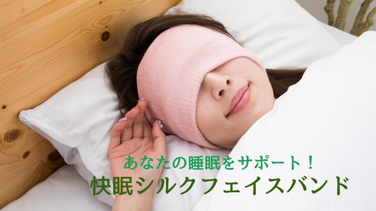 良質な睡眠を大切な方へ!「快眠シルクフェイスバンド」先行販売