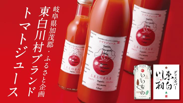 東白川村の「桃太郎トマト100%」のトマトジュースを届けたい!