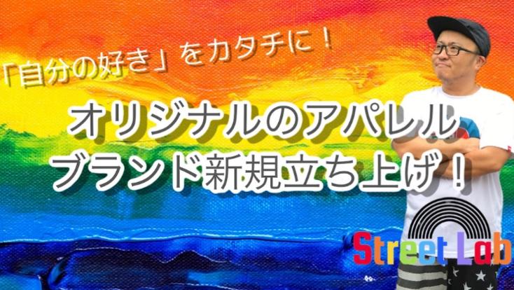 「自分の好き」をカタチにする新規アパレルブランド立ち上げ!