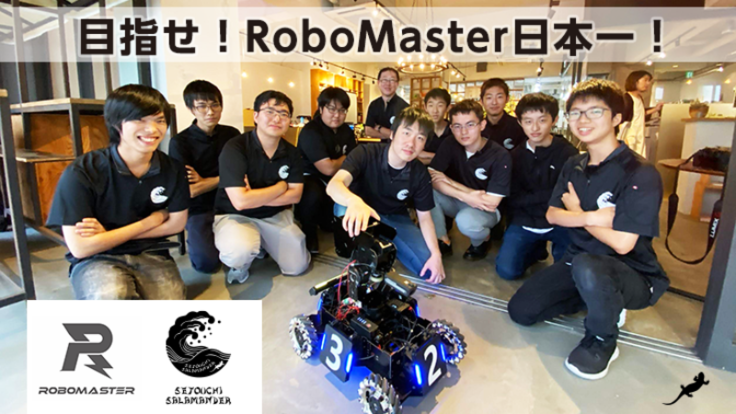 RoboMasterで日本一になるロボとチームを作りたい!