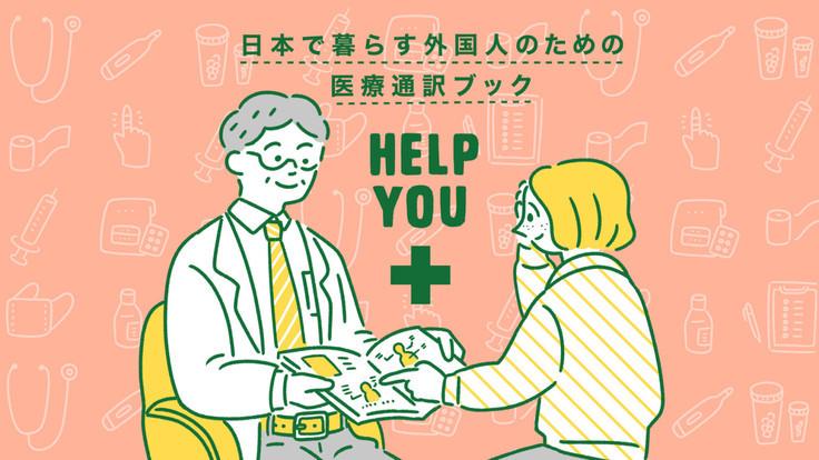 外国人患者を助けたい!新版医療通訳冊子『HELP YOU』