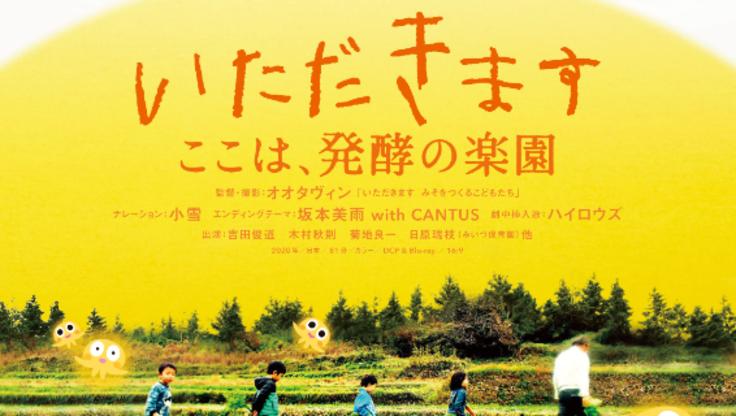 映画「いただきます ここは、発酵の楽園」を全国に広めたい!