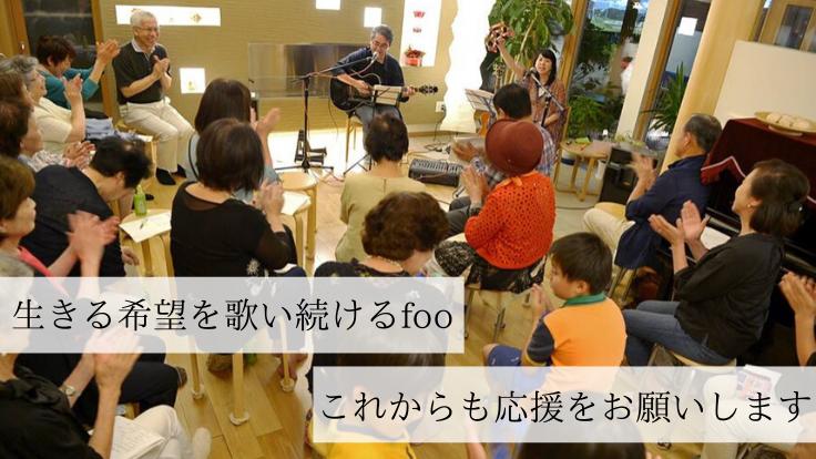 「生きる希望」を歌に乗せ、CDと共にたくさんの人へ届けたい