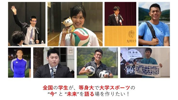 大学スポーツの今と未来を語る全国イベントを学生の手で開催!
