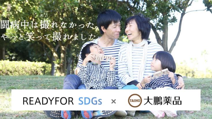 がんと向き合う家族の笑顔とStoryで希望を届ける!写真展開催へ