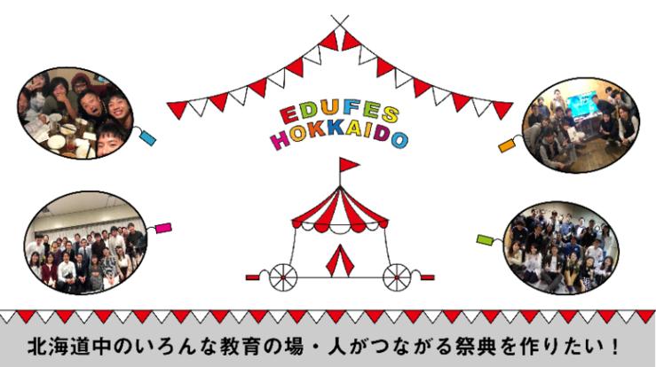北海道中のいろんな教育の場・人がつながる祭典を作りたい!