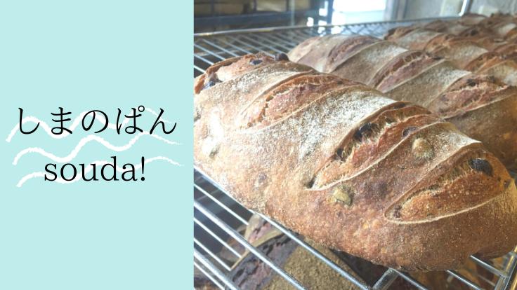 人・地域・環境を未来へつなぐ。薪窯パン屋カフェを江田島に!