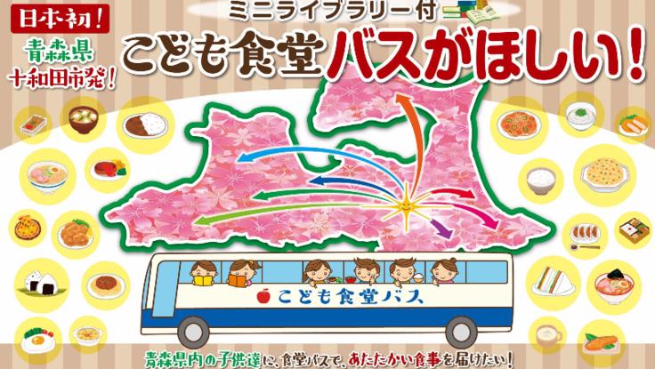 青森県の子供達にこども食堂バスで美味しく楽しい食事を届けたい