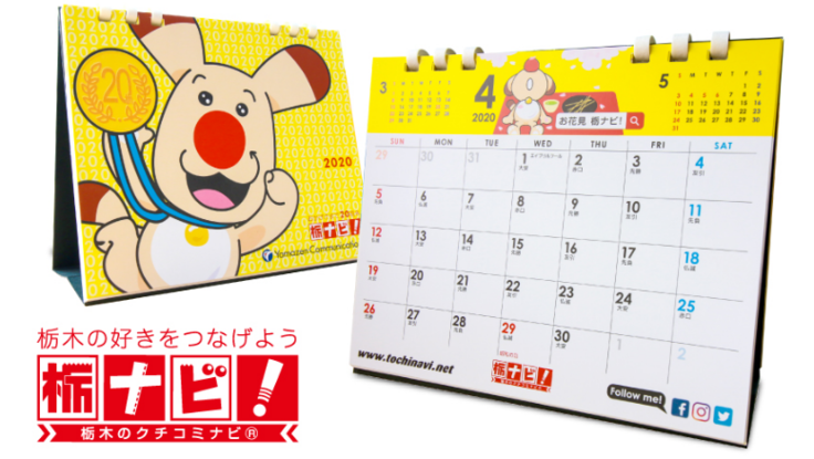 栃ナビ!カレンダー募金【台風19号被害による復興支援】
