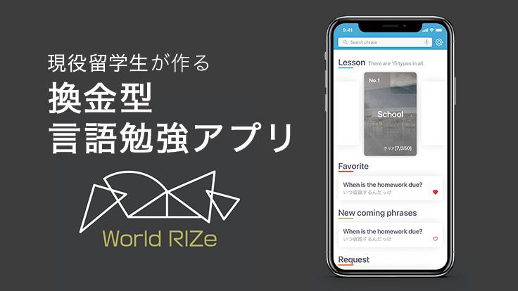 現役留学生とネイティブが共同制作する換金型勉強アプリ